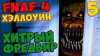 - Five Nights At Freddy s 4 HalloWeen ПРОХОЖДЕНИЕ ХИТРЫЙ ФРЕДБИР