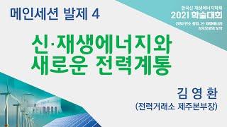 [2021 학술대회] …