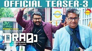 Drama Official Teaser 3 | Mohanlal | Ranjith | Asha Sarath | Kaniha | Arundathi Nag