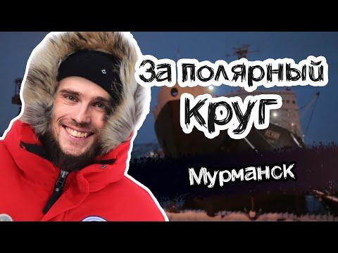 Мурманск - дешёвые квартиры, атомный ледокол и запрет на ловлю рыбы