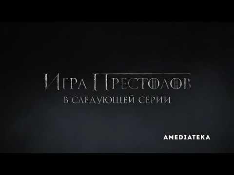Игра престолов 8 сезон 4 серия на русском