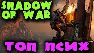 Сильнейшие Орки из Властелина Колец - Средиземье: Тени войны - Прохождение Shadow of War на ULTRA