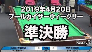 小宮山秀男VS中村貴司 4月20日カイザーウィークリー準決勝(ビリヤード)