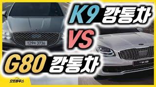 G80 깡통 vs K9 깡통 비교 분석 설명! (제네시스 2020 풀체인지, 노 옵션, 2.5 터보, 3.8, 실내, 가격)