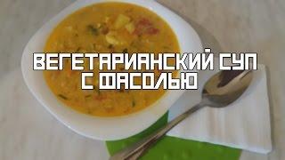 Вегетарианский суп с фасолью! | Вкусно , полезно и сытно!