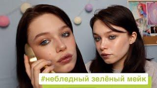 Зеленыи макияж Идеи для макияжа Туториал