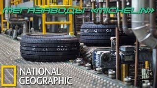 Мегазаводы «MICHELIN» Документальные фильмы National Geographic HD