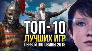ТОП-10 ЛУЧШИХ ИГР первой половины 2018 года  Игромания