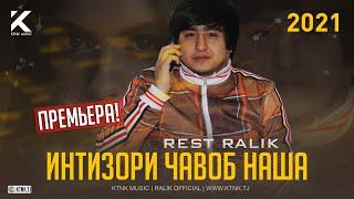 REST Pro (RaLiK) - Интизори чавоб наша