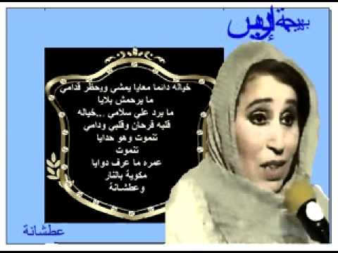 bahija idriss 3atchana mp3