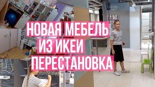 видео Перестановка мебели