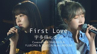 Gambar cover 宇多田ヒカル / First Love(Covered by コバソロ & YUJEONG & SOYEON from LABOUM)