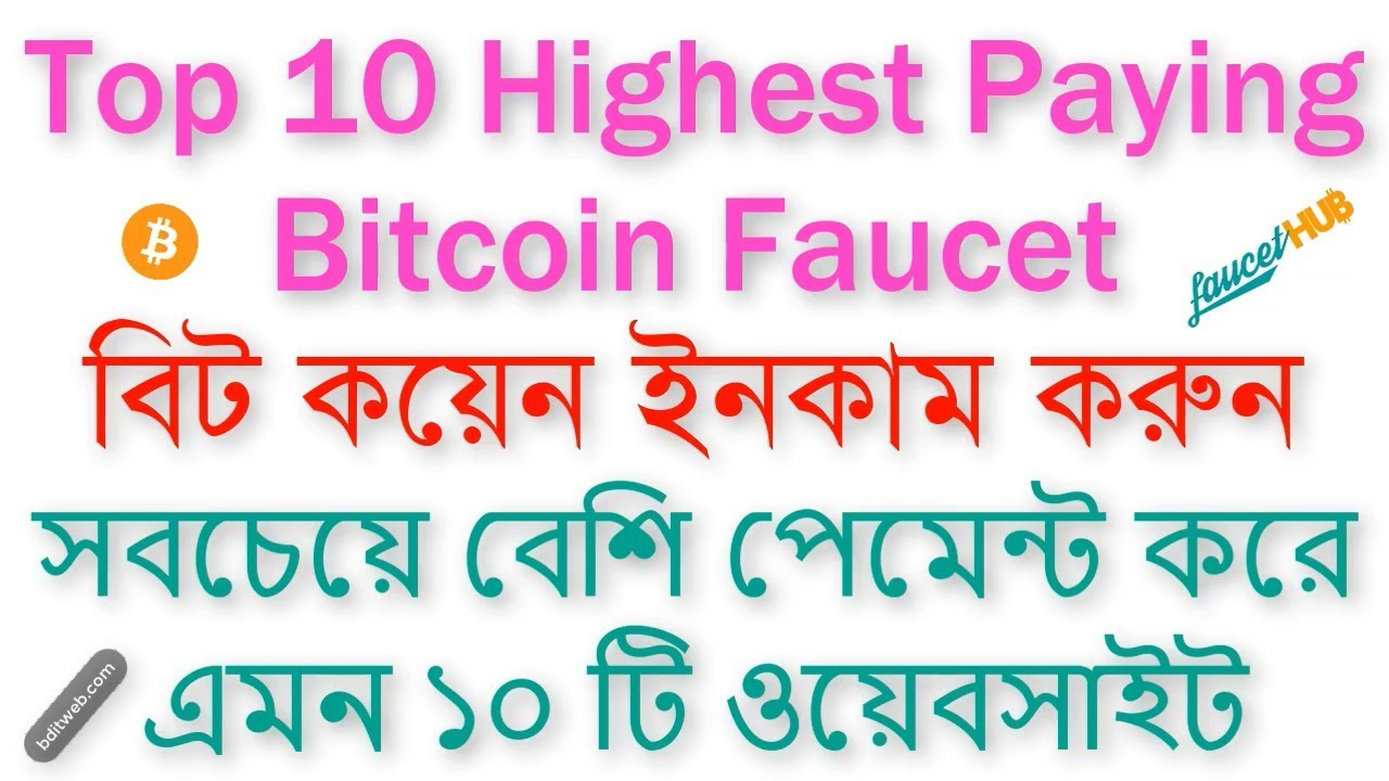 Top 10 Highest paying Bitcoin faucet - Earn unlimited free Bitcoins ...