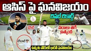 Thrilling Finish to IND vs AUS 1st Test | DAY 5 Highlights | Sports News | Eagle Media Works