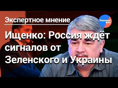 Ищенко: Россия ждёт