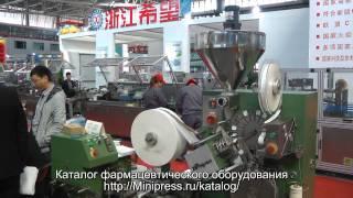 Производство чая в пакетиках оборудование для упаковки чая www.Minipress.ru/katalog/(, 2015-02-19T12:21:01.000Z)