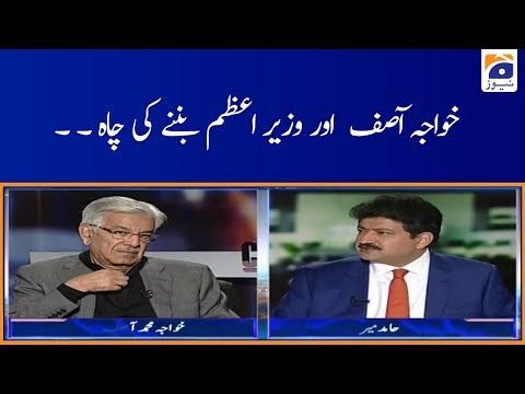 Khawaja Asif Aur