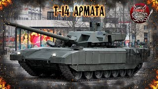 Armored Warfare : Т-14 Армата 2018