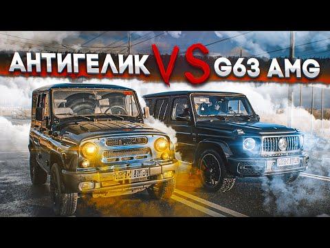 АНТИГЕЛИК Академика против нового G63 AMG Daydream