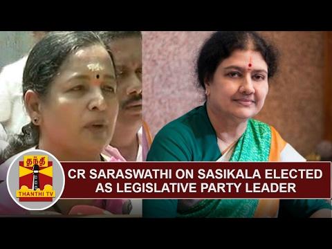 Spokesperson CR Saraswathi on Sasikala elected as Legislative Party Leader of AIADMK | Thanthi TV