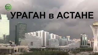 Ураганище в Астане!! Как это было!! 22 мая 2018 Завараживающие кадры GGGKaiSer