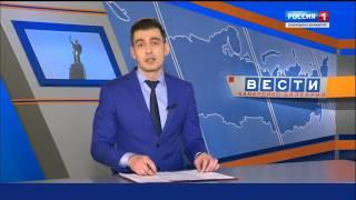 Вести КБР 09 02 2017
