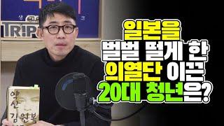 제목: 약산 김원봉 평전 / 저자: 김삼웅 / 출판사: 시대의창 영상 썸네일