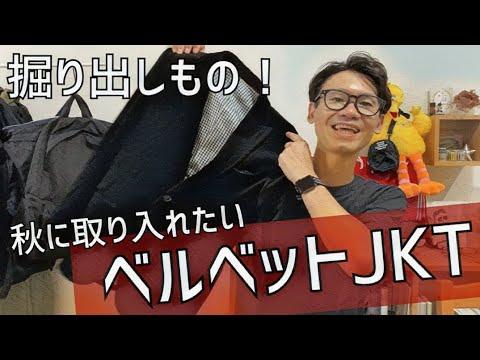 【懐かしい!】秋に取り入れたいベルベットJKTを購入。