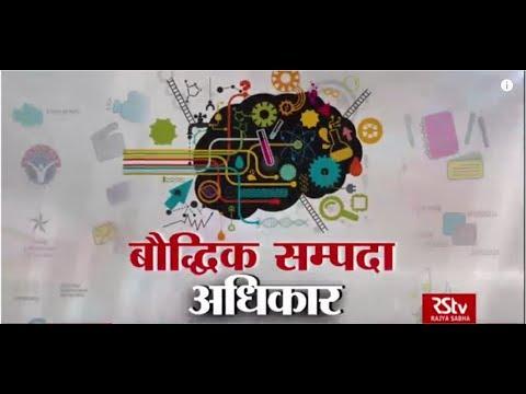 RSTV Vishesh –  26 April 2019 :  Intellectual Property Rights : बौद्धिक सम्पदा अधिकार