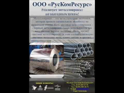 Трубы стальные гост  от ООО «РусКомРесурс»