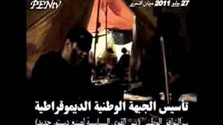 تأسيس الجبهة الوطنية الديموقراطية .. في الميدان