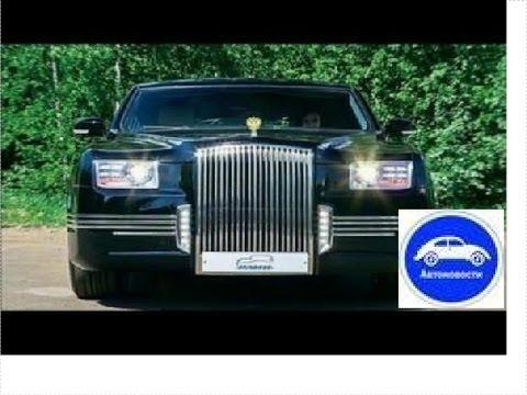 7 май 2018. Новый президентский лимузин марки aurus наделал много шуму в российском онлайн-пространстве. Вместе с тем минпромторг.