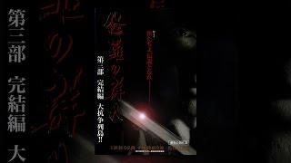 修羅の群れ 第三部 完結編 大抗争列島!!