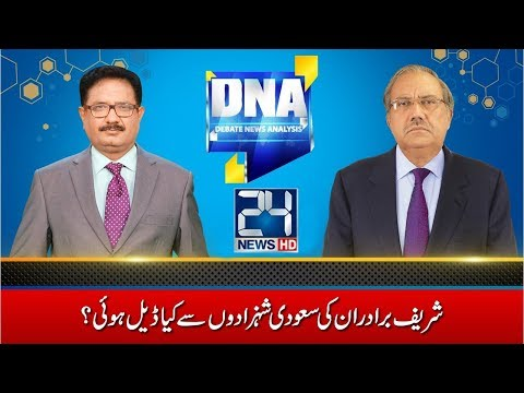 Shareef brothers deal with Saudi princes | DNA | 2 January 2018 | 24 News HD
