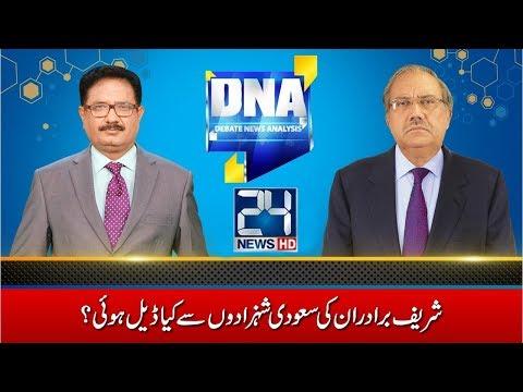 DNA - 2 January 2018  - 24 News HD
