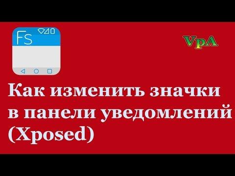 Как изменить значки в панели уведомлений (Xposed)