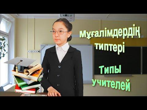 Мұғалімдердің типтері   Типы учителей   ARUKA MIX