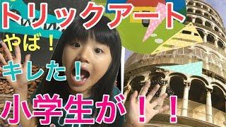 「だまし絵★」「トリックアート!」「トリック!」小学生 女の子がキレた! thumbnail