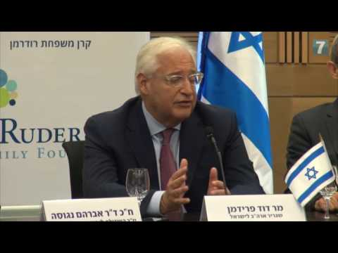 US Amb to Israel at special Knesset session
