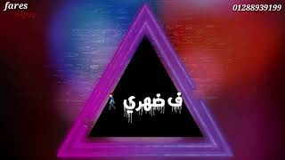 حالات واتس مهرجان لما بغيب مبغبش اونطه مهرجان سلطان الشن 2019
