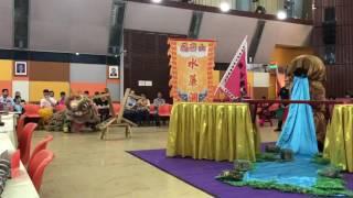 夏國璋門人2017年全港學界獅賽取得冠軍(勞工子弟中學)
