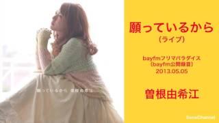 『願っているから』曽根由希江 ※ライブ (bayfm『フリマパラダイス』2013.05.05)