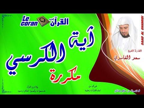 Saad al ghamidi - Ayat al kursi (HD) -- سعد الغامدي - آية الكرسي مكررة
