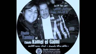 Cheba Yamina et Kamel El Galmi __Ya nass kilouni .wmv