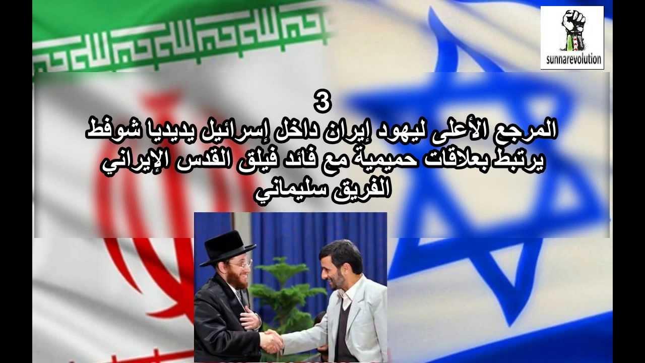 مخاوف صهيونية تخفيف العقوبات إيران maxresdefault.jpg