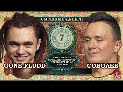 Соболев и GONE.Fludd переплюнули КВН по юмору - Импровизационное шоу 'Смешные деньги' - 7