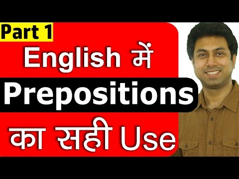 सीखो Prepositions in English Grammar With Examples In Hindi