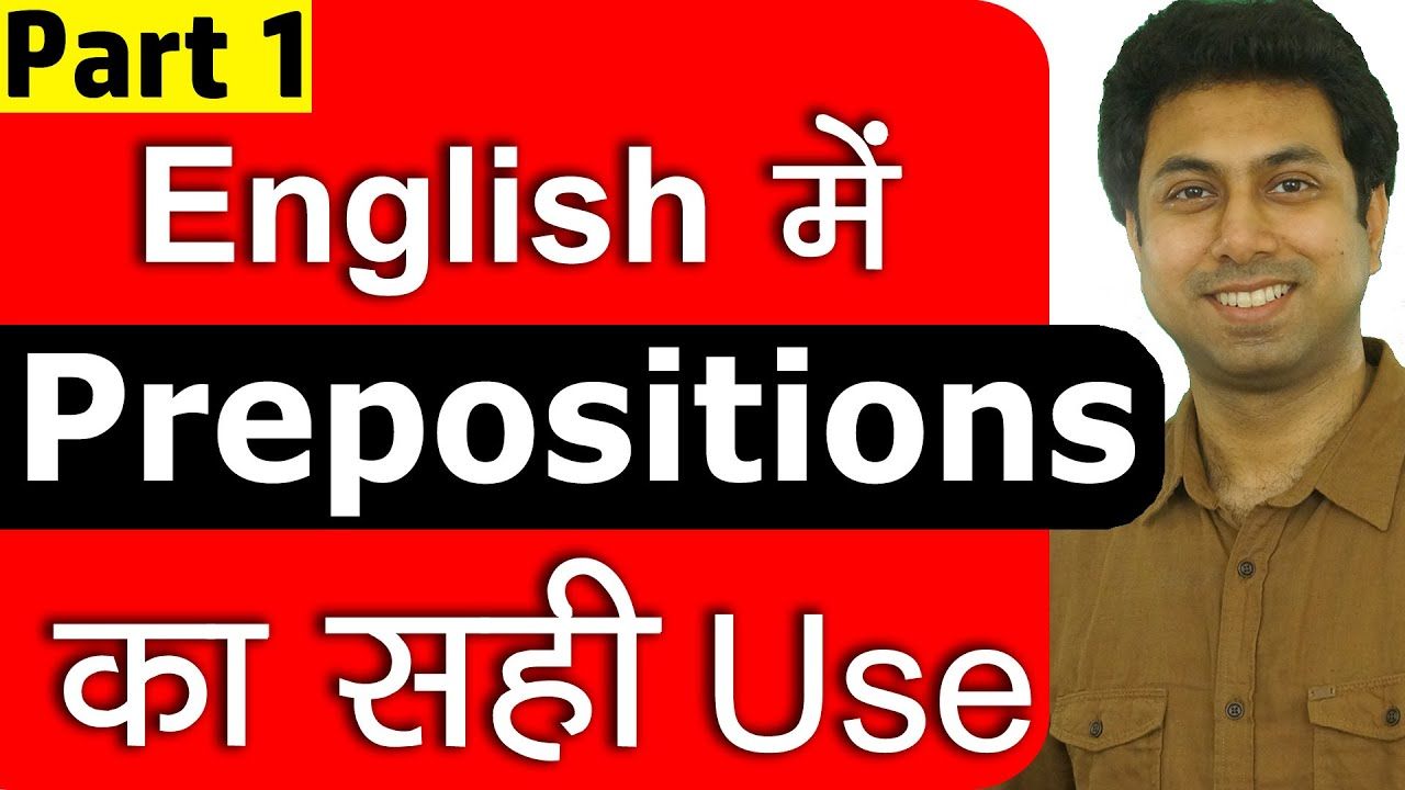 Download सीखो Prepositions in English Grammar With Examples In Hindi | Learn Use Of Prepositions | Awal