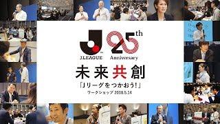 5月14日に開催した300人ワークショップの記録映像です。川淵 三郎初代チ...