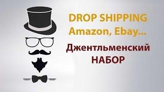 Drop Shipping Amazon Ebay - набор программ (Джентльменский набор ;-))